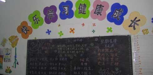小学一年级教室布置