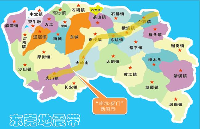 东莞地震带